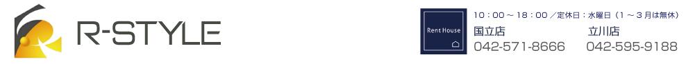 立川、国立の不動産(新築一戸建て・中古一戸建て・土地・マンション)をお探しのお客様は、にお問合せ下さい。立川市、国立市、国分寺市、府中市を中心としたエリアの物件を紹介させて頂きます。